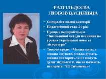 РАЗГІЛЬДЄЄВА ЛЮБОВ ВАСИЛІВНА Спеціаліст вищої категорії Педагогічний стаж 21 ...