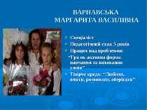 ВАРНАВСЬКА МАРГАРИТА ВАСИЛІВНА Спеціаліст Педагогічний стаж 5 років Працює на...