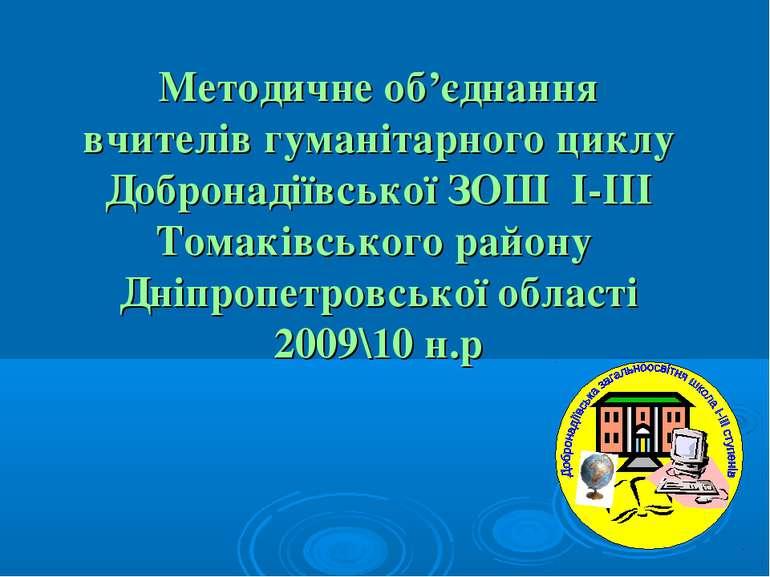 Методичне об'єднання вчителів гуманітарного циклу Добронадіївської ЗОШ І-ІІІ ...