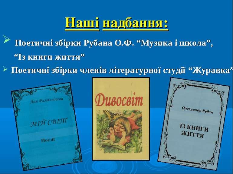 """Наші надбання: Поетичні збірки Рубана О.Ф. """"Музика і школа"""", """"Із книги життя""""..."""