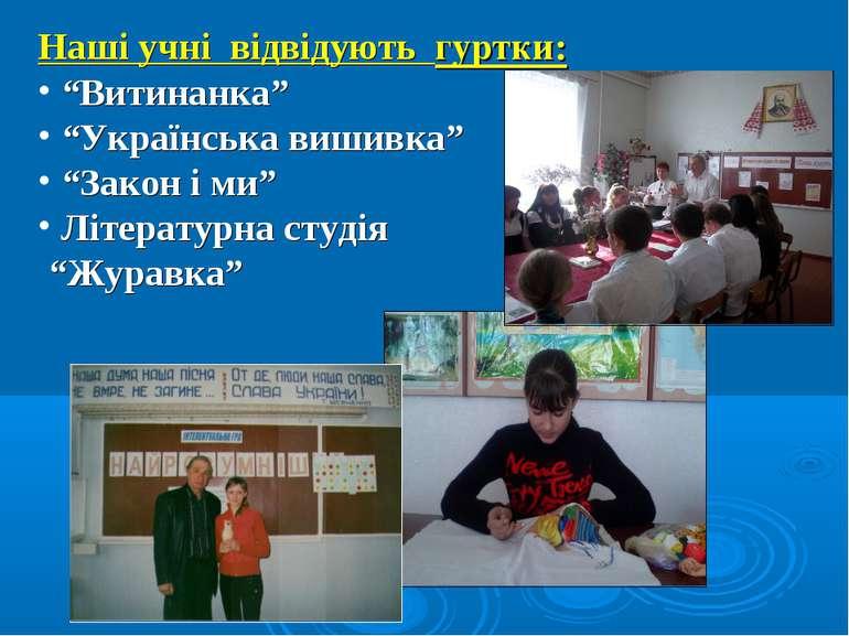 """Наші учні відвідують гуртки: """"Витинанка"""" """"Українська вишивка"""" """"Закон і ми"""" Лі..."""