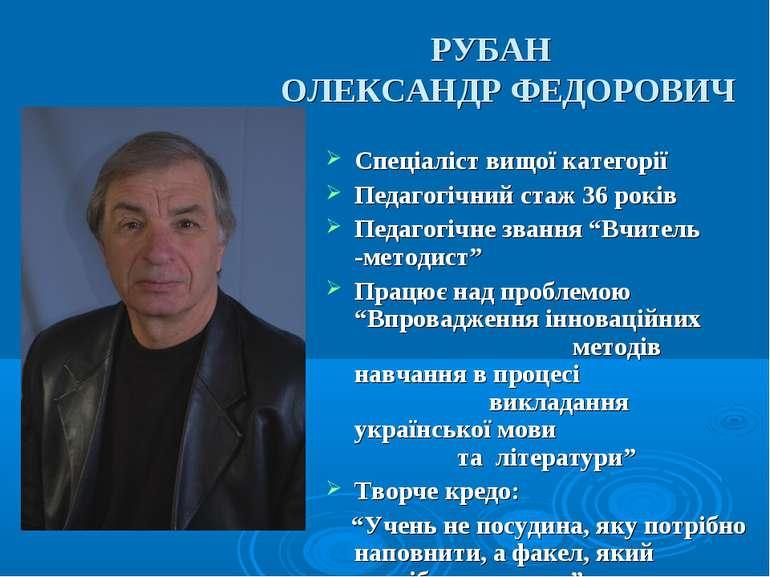 РУБАН ОЛЕКСАНДР ФЕДОРОВИЧ Спеціаліст вищої категорії Педагогічний стаж 36 рок...