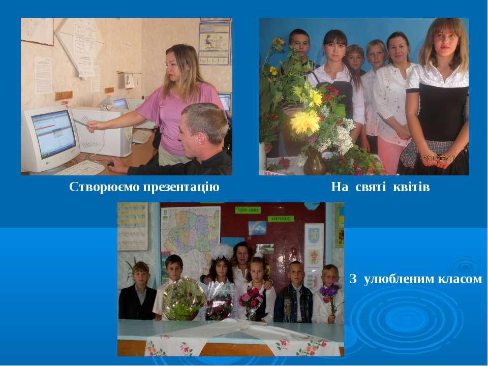 На святі квітів Створюємо презентацію З улюбленим класом