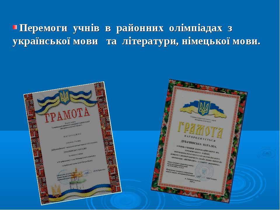 Перемоги учнів в районних олімпіадах з української мови та літератури, німець...