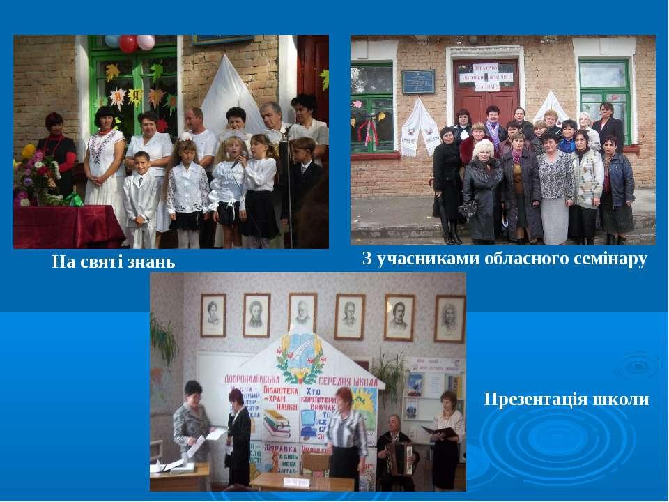На святі знань З учасниками обласного семінару Презентація школи