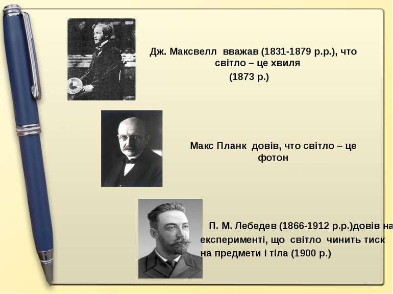 Дж. Максвелл вважав (1831-1879 р.р.), что світло – це хвиля (1873 р.) Макс Пл...