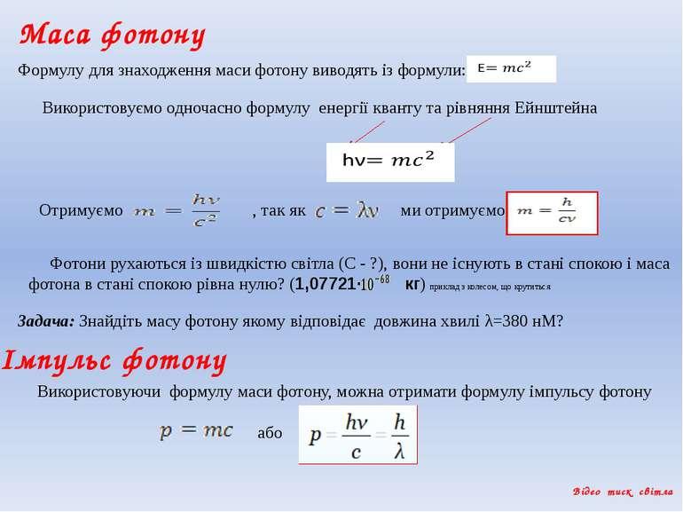 Маса фотону Формулу для знаходження маси фотону виводять із формули: Використ...