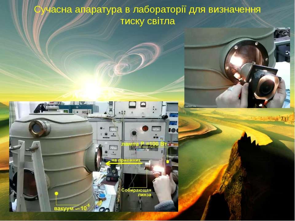 Сучасна апаратура в лабораторії для визначення тиску світла