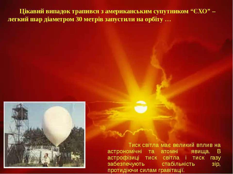 """Цікавий випадок трапився з американським супутником """"ЄХО"""" – легкий шар діамет..."""