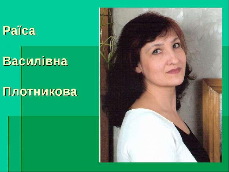 Раїса Василівна Плотникова