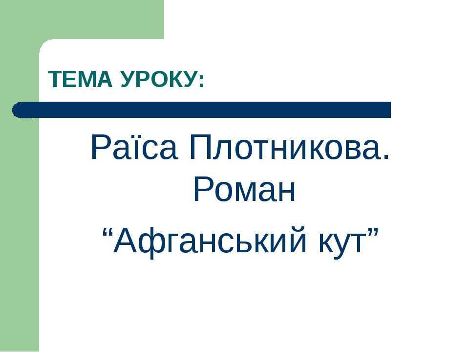 """ТЕМА УРОКУ: Раїса Плотникова. Роман """"Афганський кут"""""""
