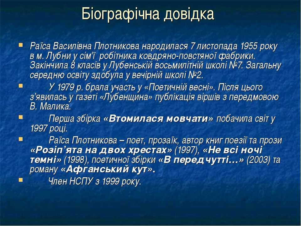 Біографічна довідка Раїса Василівна Плотникова народилася 7 листопада 1955 ро...