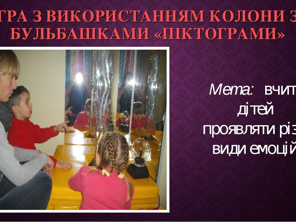 ГРА З ВИКОРИСТАННЯМ КОЛОНИ З БУЛЬБАШКАМИ «ПІКТОГРАМИ» Мета: вчити дітей прояв...