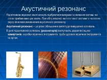 Акустичний резонанс Під впливом звукової хвилі можуть відбуватися вимушені ко...