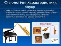 Фізіологічні характеристики звуку Тембр – це наявність коливань кратних часто...