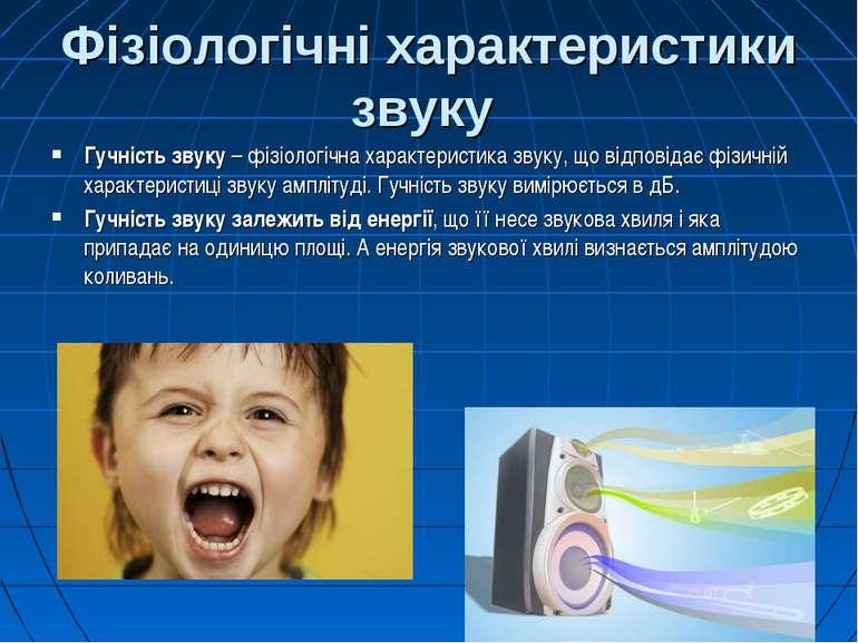 Фізіологічні характеристики звуку Гучність звуку – фізіологічна характеристик...