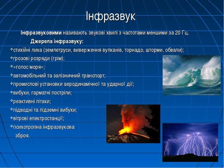 Інфразвук Інфразвуковими називають звукові хвилі з частотами меншими за 20 Гц...