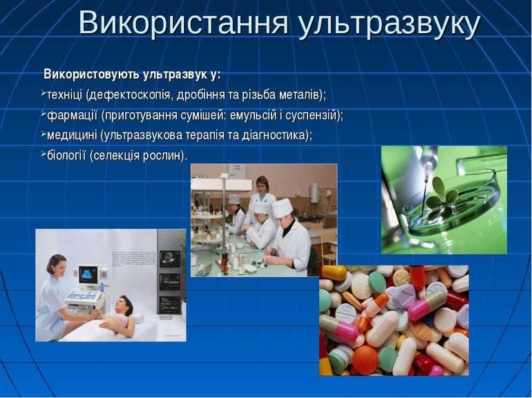Використання ультразвуку Використовують ультразвук у: техніці (дефектоскопія...