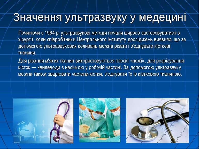 Значення ультразвуку у медецині Починючи з 1964 р. ультразвукові методи почал...