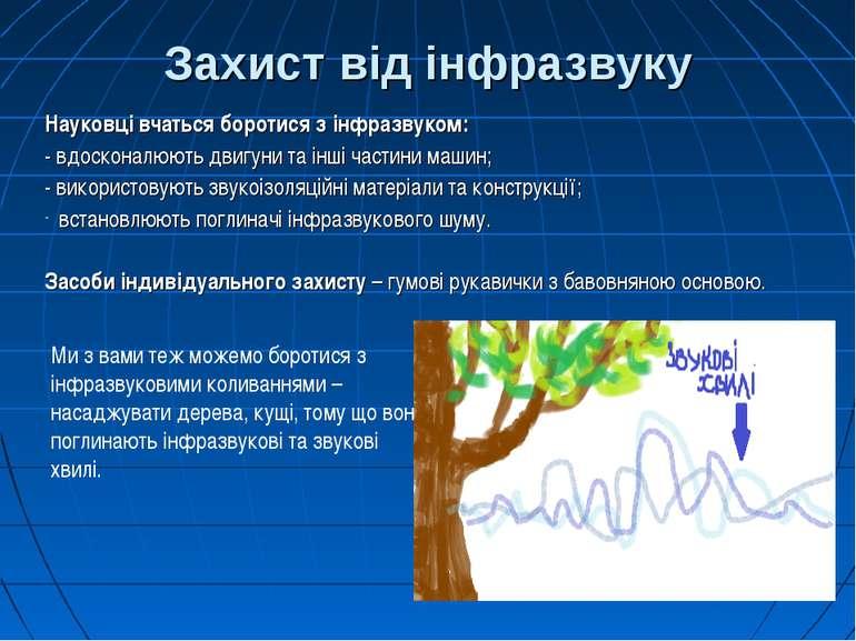 Захист від інфразвуку Науковці вчаться боротися з інфразвуком: - вдосконалюют...