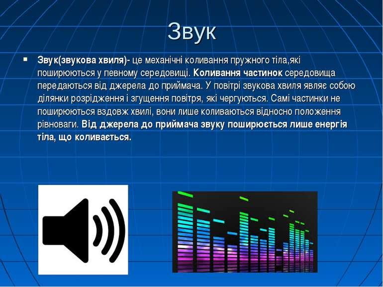Звук Звук(звукова хвиля)- це механічні коливання пружного тіла,які поширюютьс...