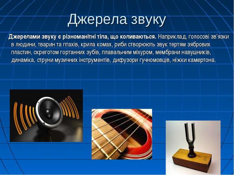 Джерела звуку Джерелами звуку є різноманітні тіла, що коливаються. Наприклад,...