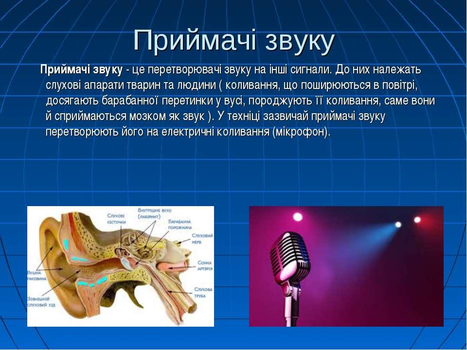 Приймачі звуку Приймачі звуку - це перетворювачі звуку на інші сигнали. До ни...