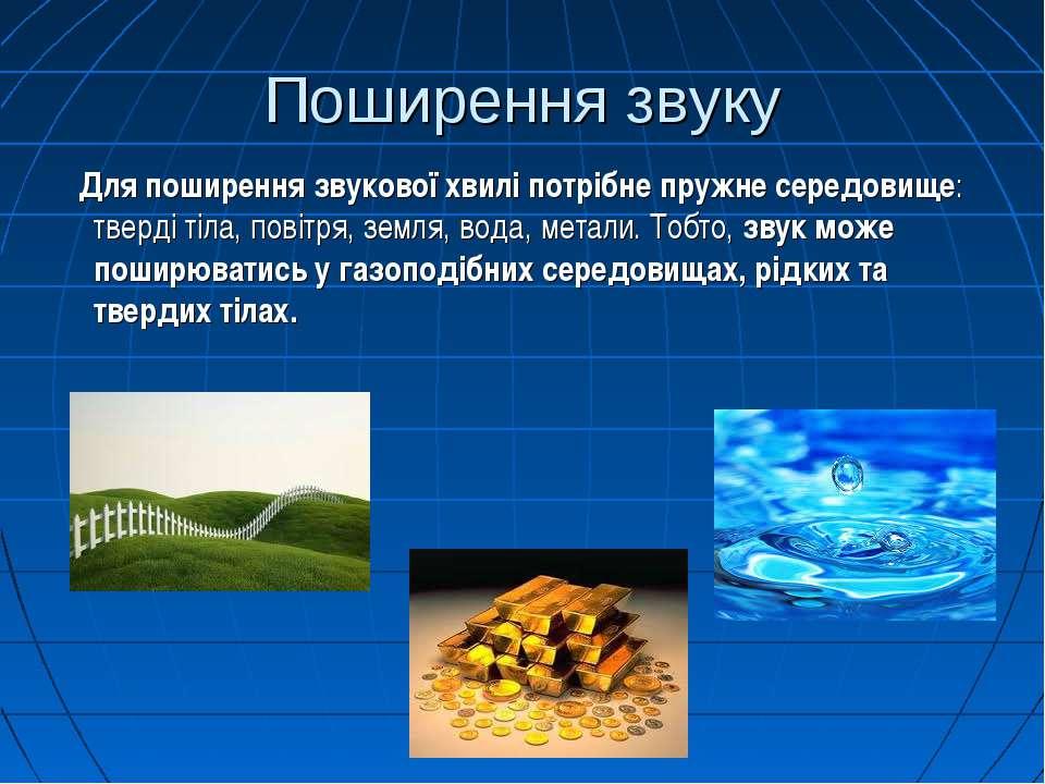 Поширення звуку Для поширення звукової хвилі потрібне пружне середовище: твер...