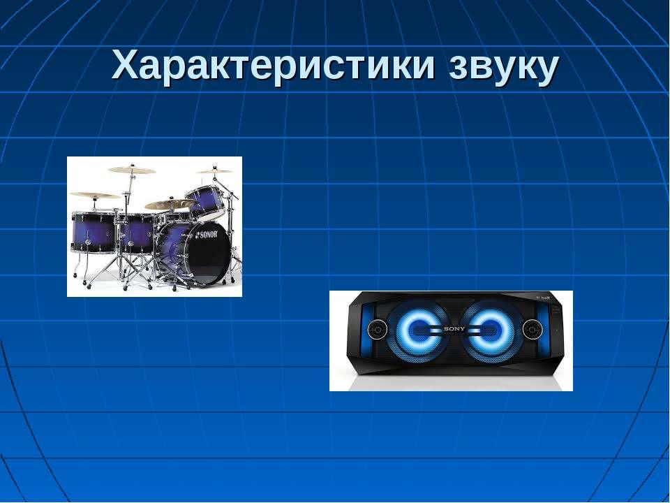 Характеристики звуку