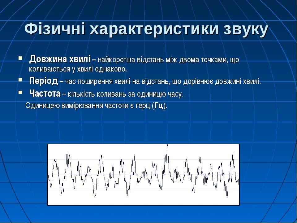 Фізичні характеристики звуку Довжина хвилі – найкоротша відстань між двома то...
