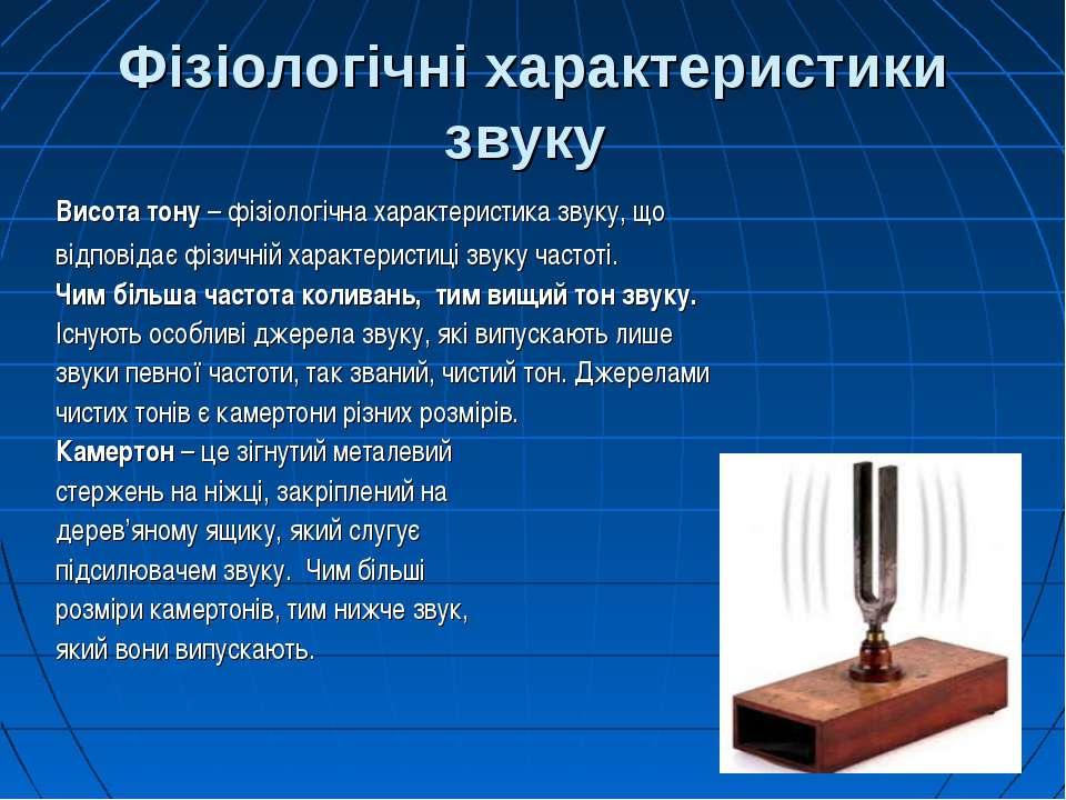 Фізіологічні характеристики звуку Висота тону – фізіологічна характеристика з...