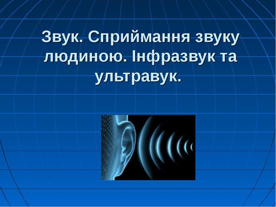 Звук. Сприймання звуку людиною. Інфразвук та ультравук.