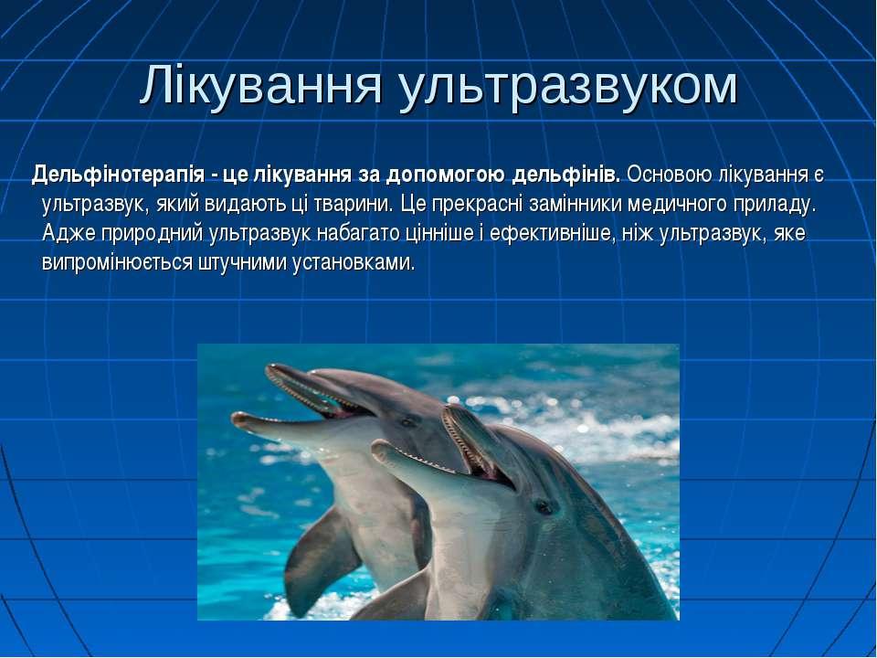Лікування ультразвуком Дельфінотерапія - це лікування за допомогою дельфінів....