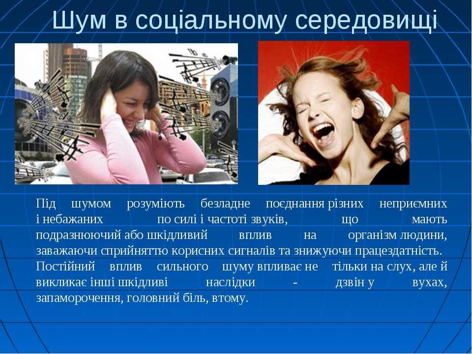 Шум в соціальному середовищі Під шумом розуміють безладне поєднаннярізних не...