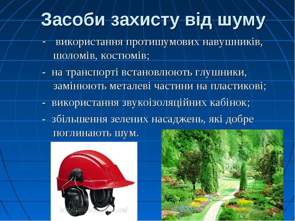 Засоби захисту від шуму - використання протишумових навушників, шоломів, кост...