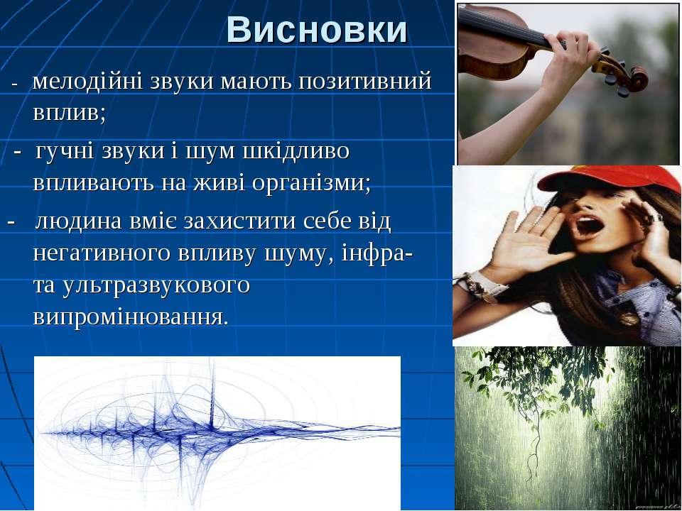 Висновки - мелодійні звуки мають позитивний вплив; - гучні звуки і шум шкідли...