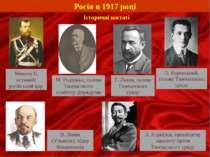 Росія в 1917 році Історичні постаті Микола ІІ, останній російський цар М. Род...