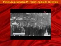 Російська революція 1917 року: причини і початок