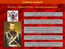 Падіння монархії 28 лютого - 3 березня 1917 року – повалення самодержавства 2...