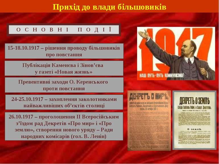 Прихід до влади більшовиків О С Н О В Н І П О Д І Ї 15-18.10.1917 – рішення п...