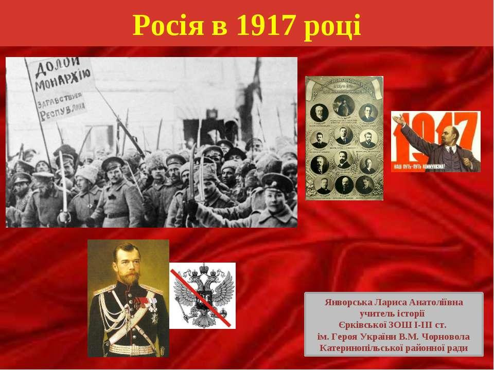 Росія в 1917 році Янворська Лариса Анатоліївна учитель історії Єрківської ЗОШ...