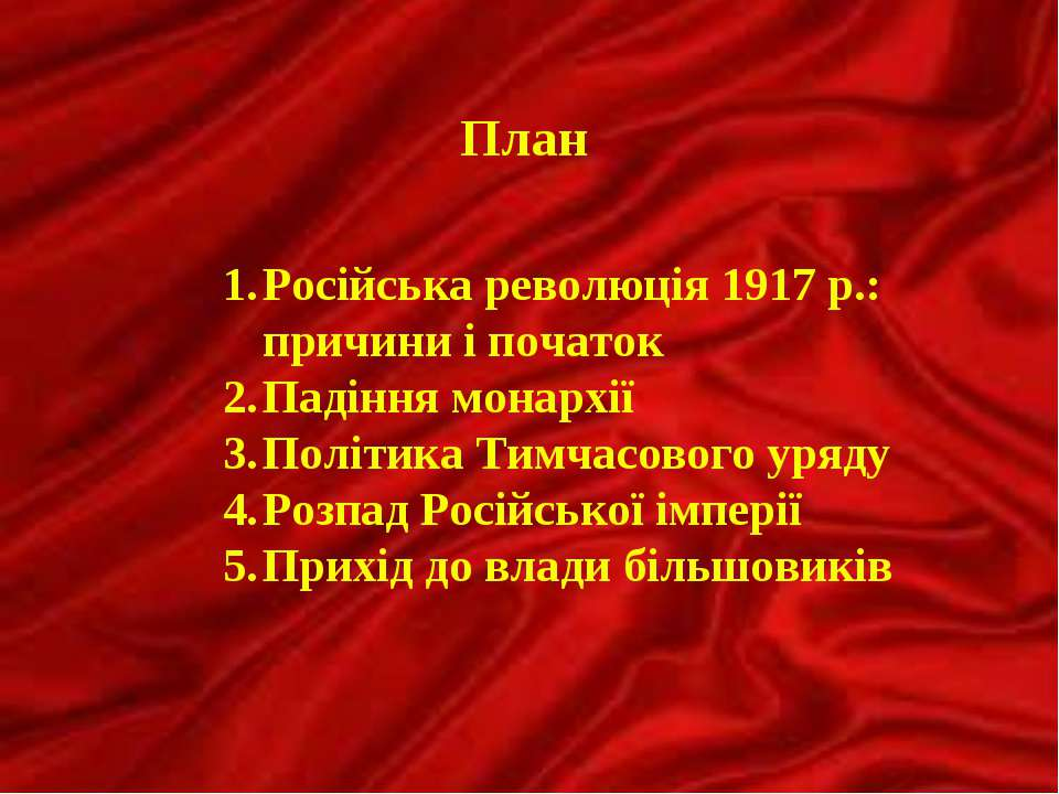 План Російська революція 1917 р.: причини і початок Падіння монархії Політика...