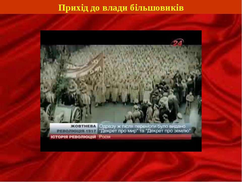 Прихід до влади більшовиків