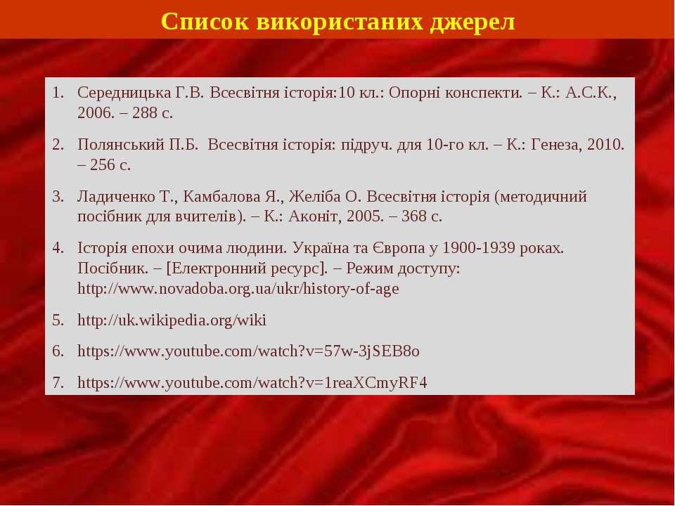 Список використаних джерел Середницька Г.В. Всесвітня історія:10 кл.: Опорні ...