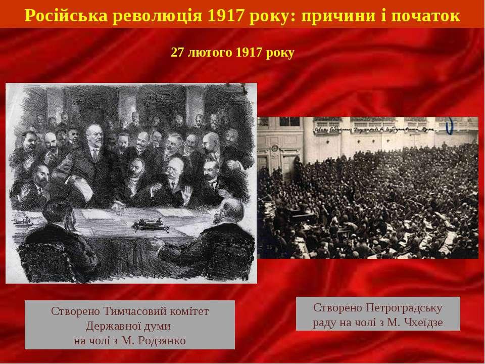 Російська революція 1917 року: причини і початок 27 лютого 1917 року Створено...