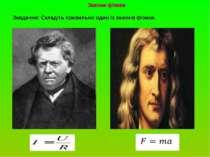 Закони фізики Завдання: Складіть правильно один із законів фізики.