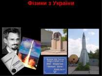 Фізики з України Юрій Кондратюк (1897 – 1941/42) – видатний український учени...