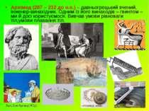 Архімед (287 – 212 до н.е.) – давньогрецький вчений, інженер-винахідник. Одни...