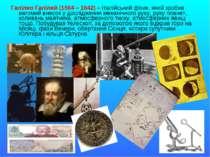 Галілео Галілей (1564 – 1642) – італійський фізик, який зробив вагомий внесок...