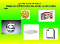 Дослід монета в мисці Завдання: витягнути монету з води не намочивши руки